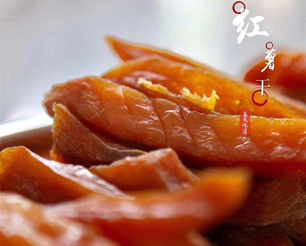 红薯干的制作方法